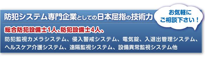 防犯システム専門企業としての日本屈指の技術力
