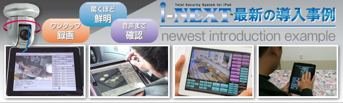 遠隔監視システムi-NEXT導入事例